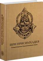 книга Нрисимха